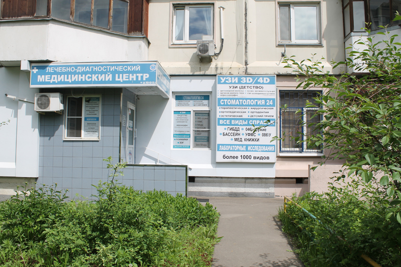 Медицинский центр у метро Новокосино в Москве. Мед центры в районе ...