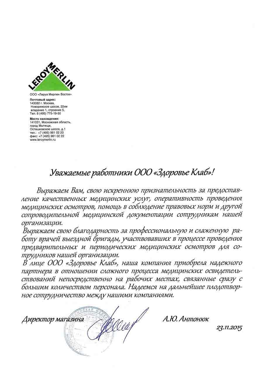 Справка 302Н Ярославское шоссе где сдать анализ крови в москве за деньги