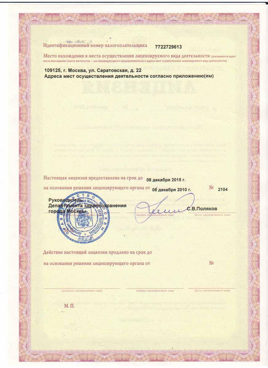 Железнодорожный как сделать медицинскую книжку заявление собственника о временной регистрации